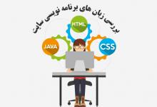 تصویر از بررسی زبان های برنامه نویسی سایت