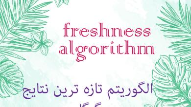 تصویر از الگوریتم Freshness