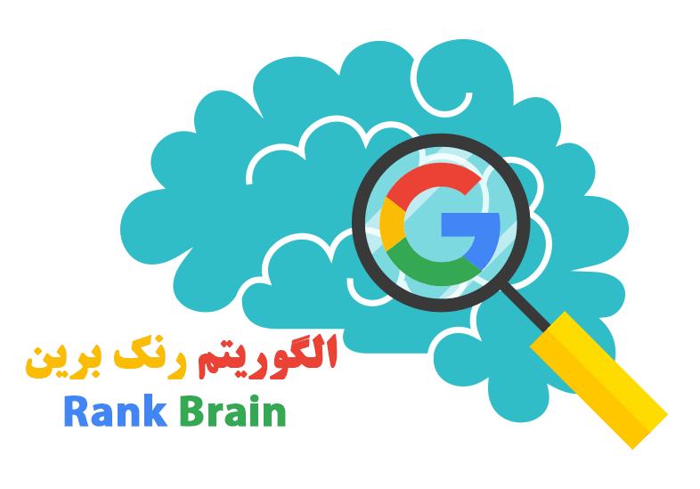 الگوریتم رنک برین Rank Brain