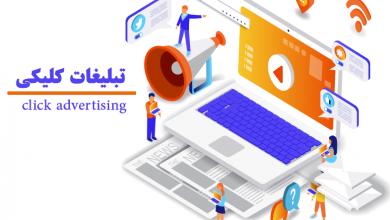 تصویر از تبلیغات کلیکی(click advertising) چیست؟
