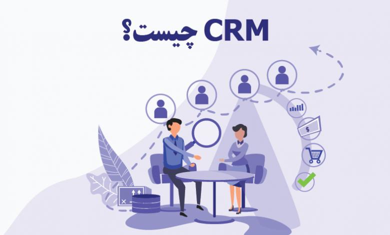 تصویر از CRM چیست؟