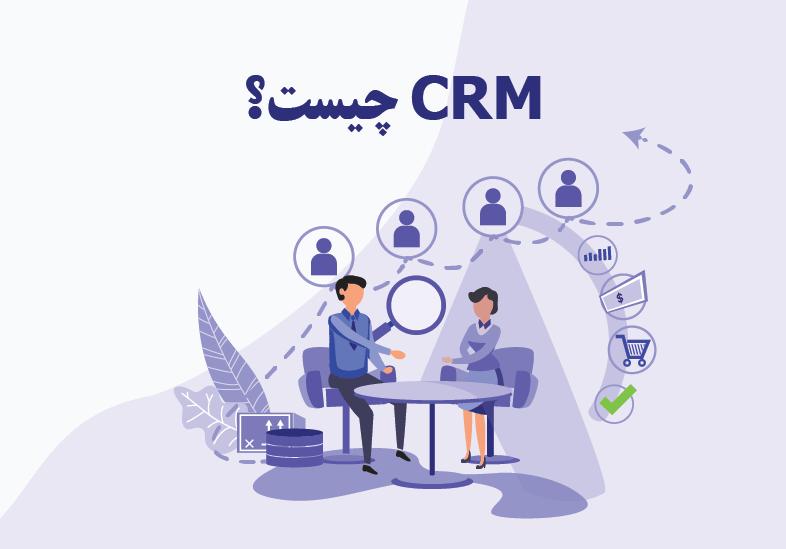 CRM چیست؟