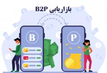 تصویر از بازاریابی B2P چیست؟
