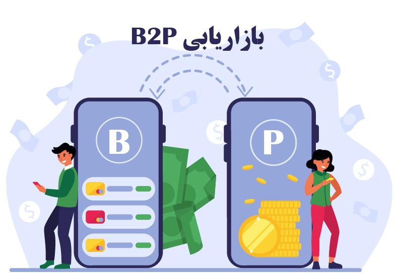 بازاریابی B2P چیست؟