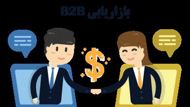تصویر از بازاریابی B2B) Business to Business) چیست؟