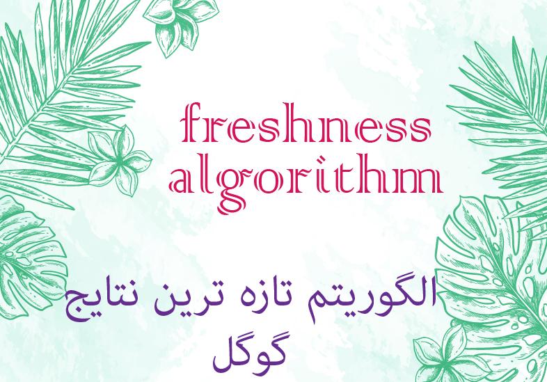 الگوریتم Freshness گوگل چیست؟