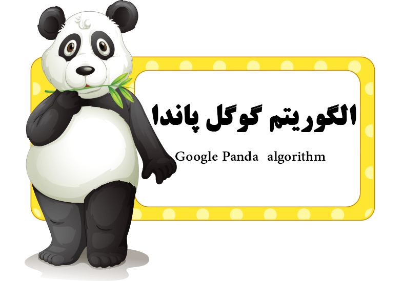 الگوریتم گوگل پاندا چیست