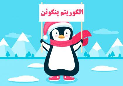 آشنایی با الگوریتم پنگوئن
